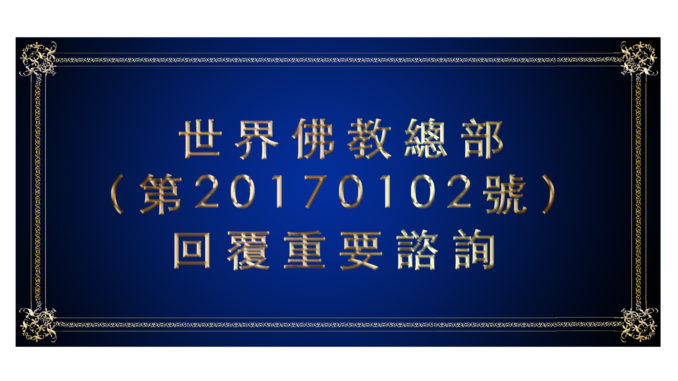 世界佛教總部(第20170102號)回覆重要諮詢-1