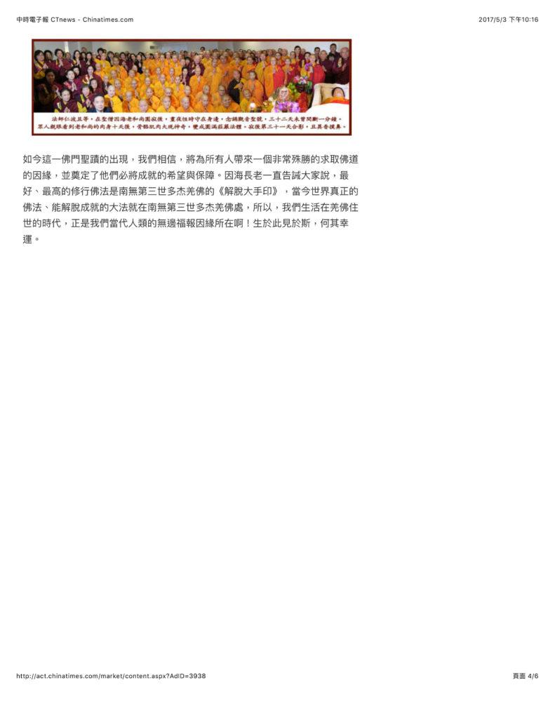 中時電子報-佛教史上首次驚現圓滿金剛肉身舍利-8.jpg