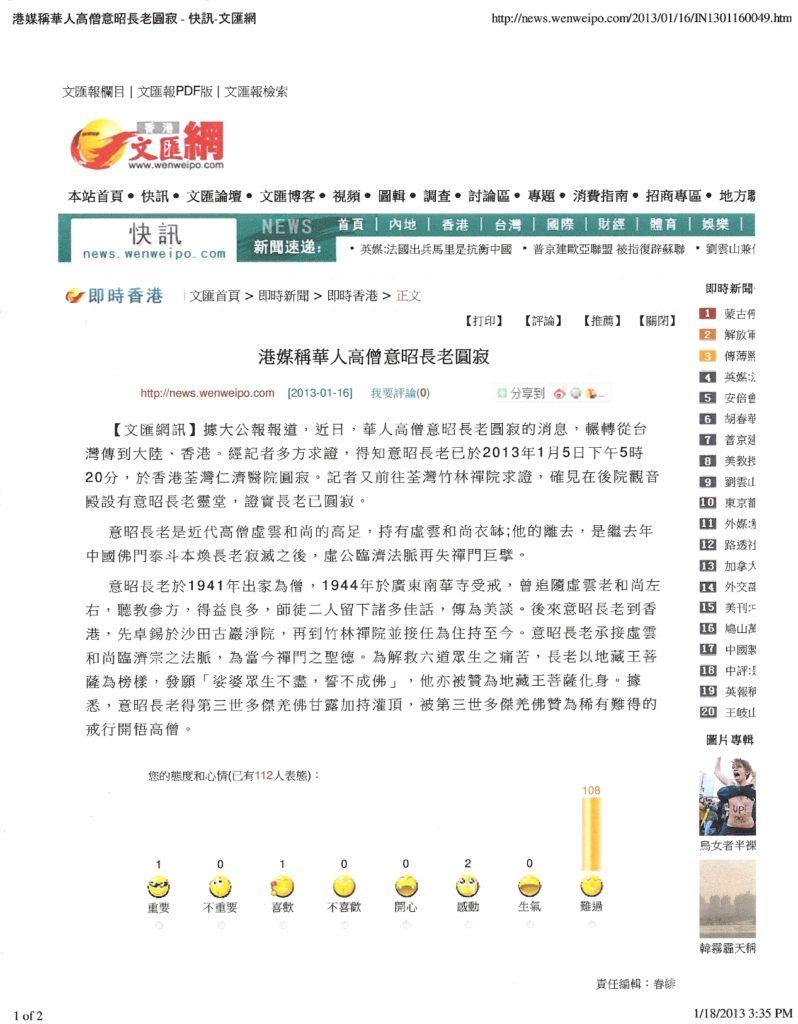 文匯網-港媒稱華人高僧意昭長老圓寂-4