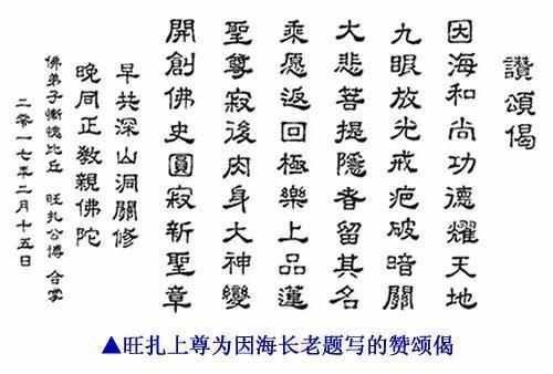 旺扎上尊為因海長老題寫的讚頌偈-6