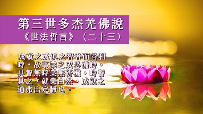 第三世多杰羌佛說《世法哲言》(二十三)
