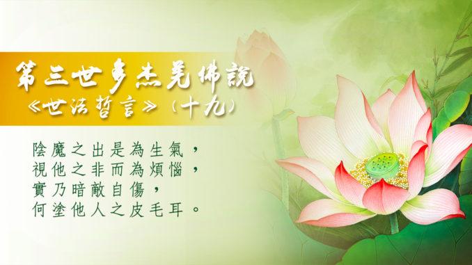 第三世多杰羌佛說《世法哲言》(十九)