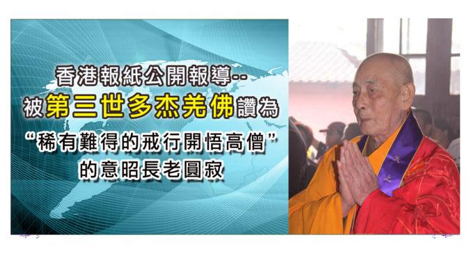 """香港報紙公開報導-被第三世多杰羌佛讚為""""稀有難得的戒行開悟高僧""""-的意昭長老圓寂-1"""
