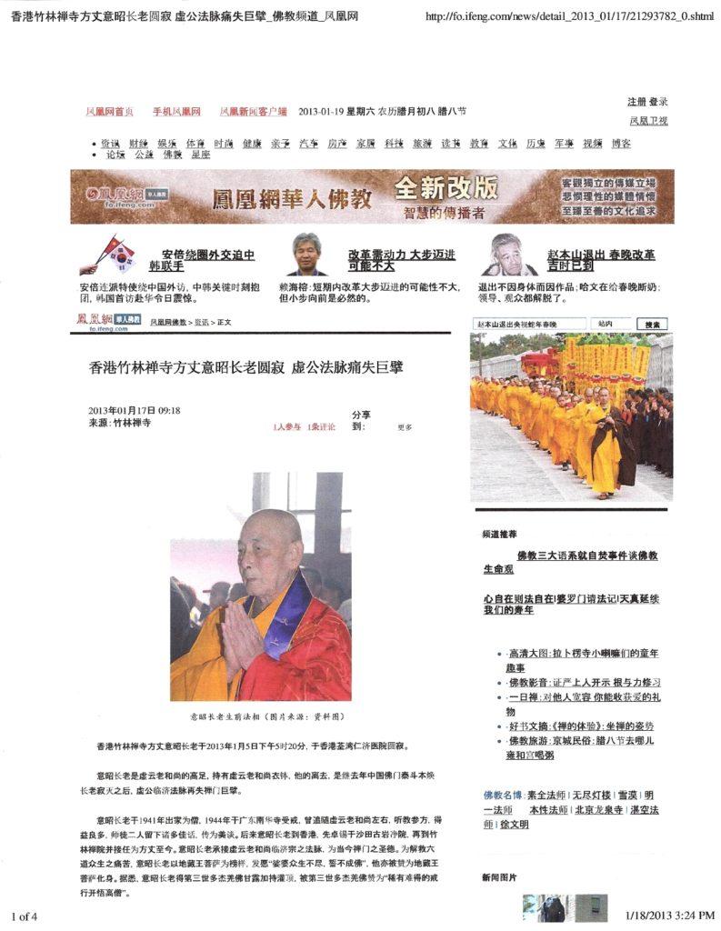鳳凰網-香港竹林禪寺方丈意昭長老圓寂-5