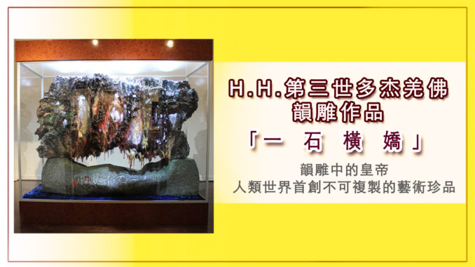 H.H.第三世多杰羌佛韻雕作品-「一石橫嬌-1