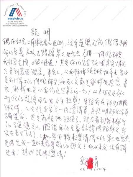 ▲-公安對第三世多杰羌佛的迫害-劉娟2014年證明證明第三世多杰羌佛從來沒有騙過她-4