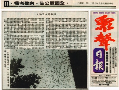 大法王(H.H.-第三世多杰羌佛)主持超渡2000年6月20日-星期二-眾聲日報-2