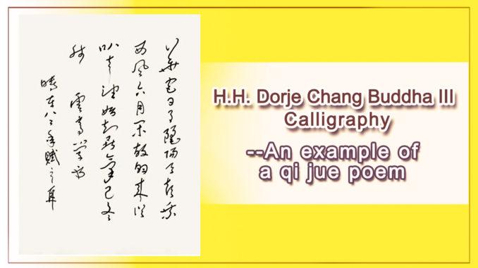 H.H. Dorje Chang Buddha III- Calligraphy