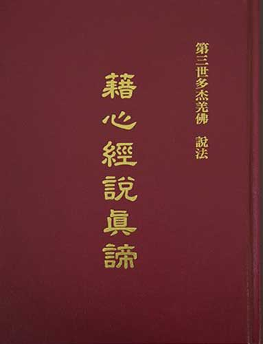 H.H.第三世多杰羌佛在人間-14