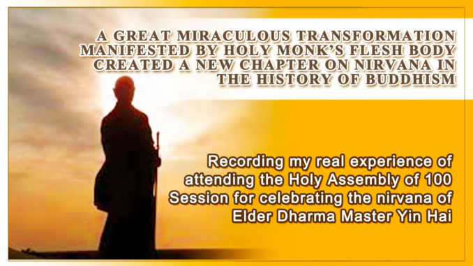 Recording my real experience of attending the Holy Assembly of 100 Sessions for celebrating the nirvana of Elder Dharma Master Yin Hai