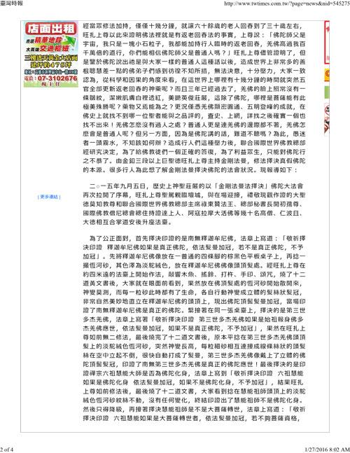Wang Zha Shang Zun-3