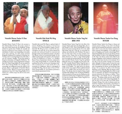 南無第三世多杰羌佛的弟子-–-意昭老和尚、悟明長老、通慧大和尚、果章法師-3