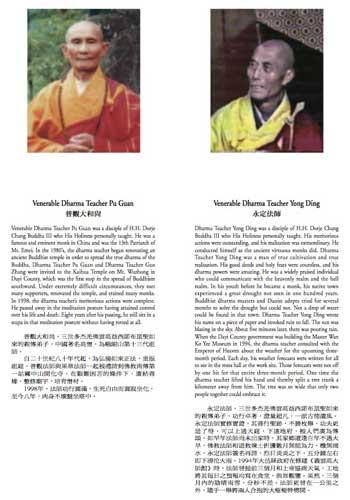 南無第三世多杰羌佛的弟子-–-普觀大和尚、永定法師-4