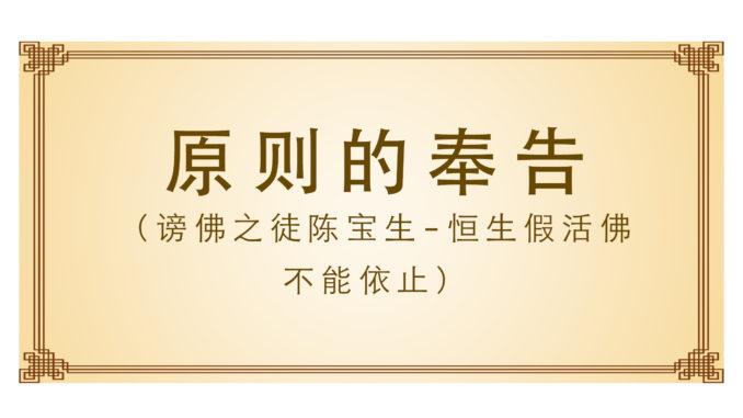 原则的奉告-(谤佛之徒陈宝生-恒生假活佛-不能依止).jpg