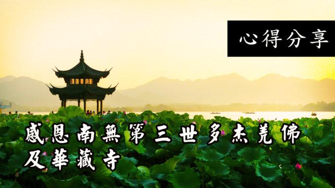 感恩南無第三世多杰羌佛及華藏寺.jpg