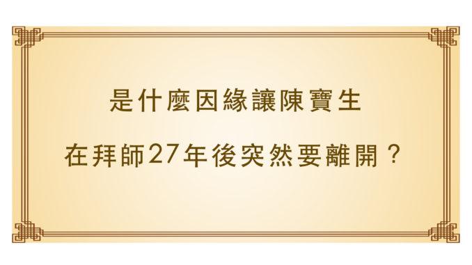 是什麼因緣讓陳寶生在拜師27年後突然要離開?