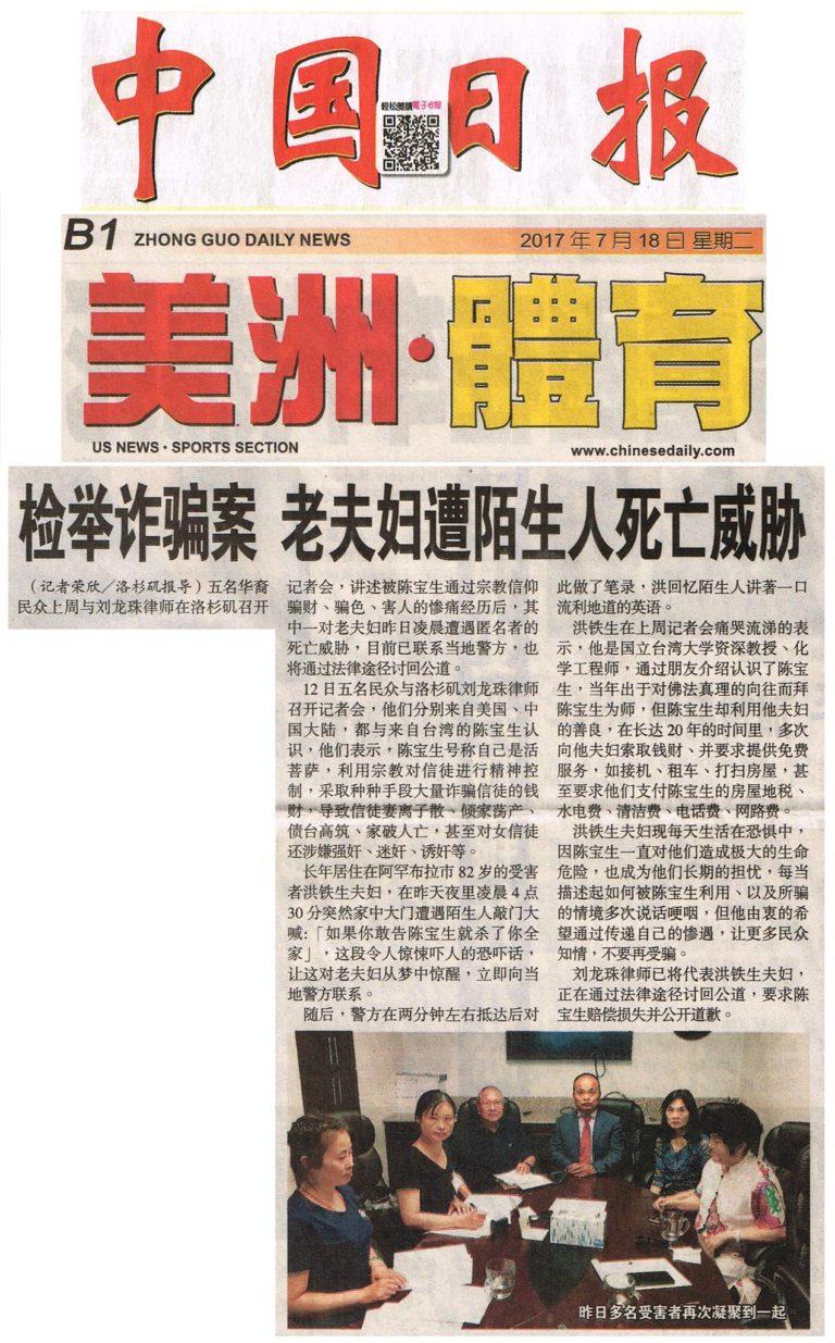 檢舉陳寶生(恆生)詐騙案-老夫婦遭陌生人死亡威脅_中國日報-2