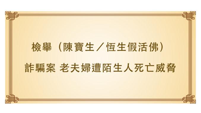 檢舉(陳寶生/恆生假活佛)詐騙案-老夫婦遭陌生人死亡威脅