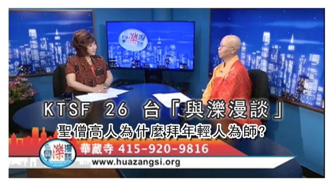 KTSF26 聖僧高人為什麼拜年輕人為師