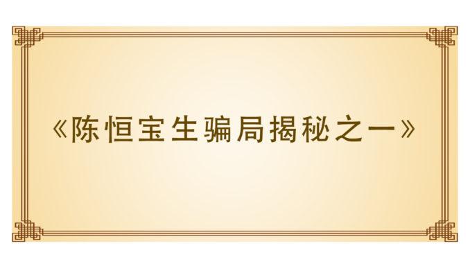 《陈恒宝生骗局揭秘——之一》