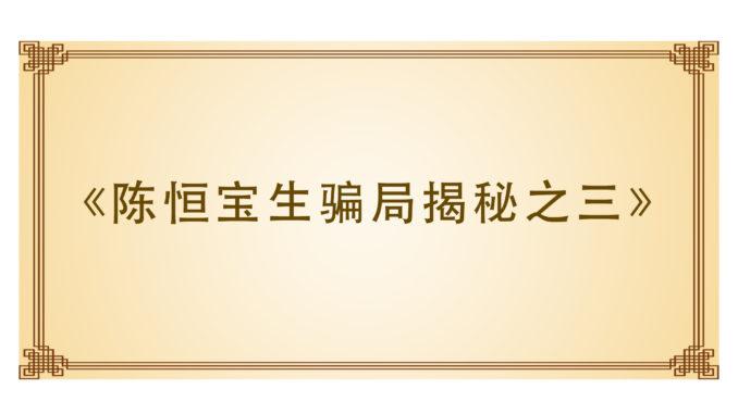 《陈恒宝生骗局揭秘——之三》