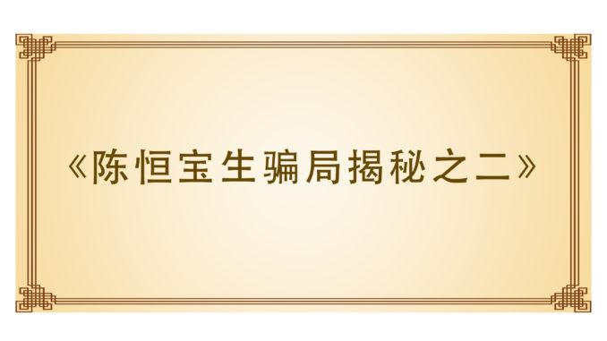 《陈恒宝生骗局揭秘——之二》
