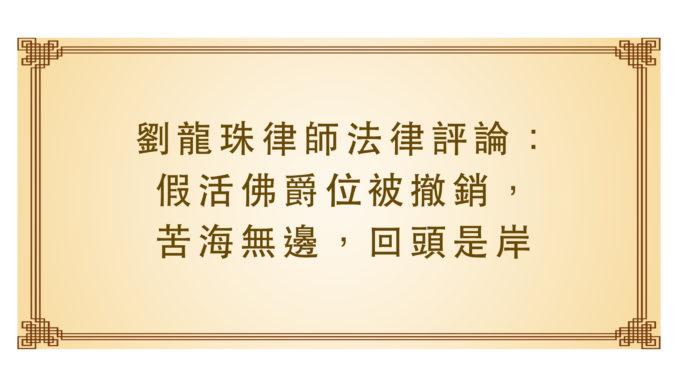 劉龍珠律師法律評論:假活佛爵位被撤銷,苦海無邊,回頭是岸