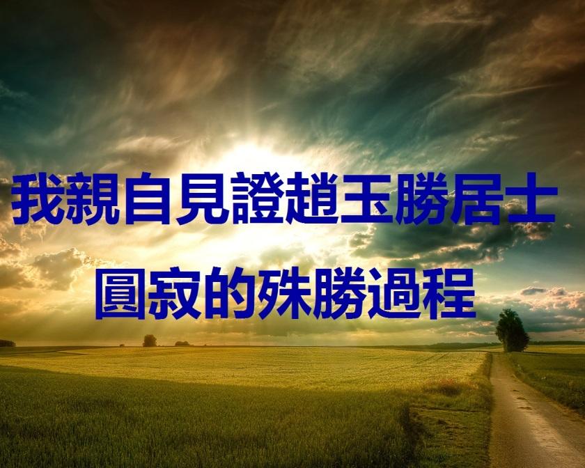我親自見證趙玉勝居士圓寂的殊勝過程