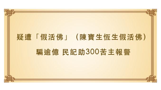 疑遭「假活佛」騙逾億-民記助300苦主報警