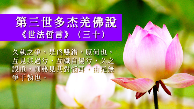 第三世多杰羌佛說《世法哲言》(三十)