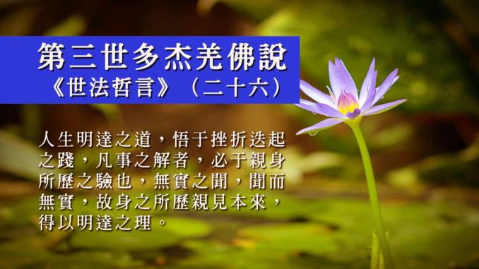 第三世多杰羌佛說《世法哲言》(二十六)