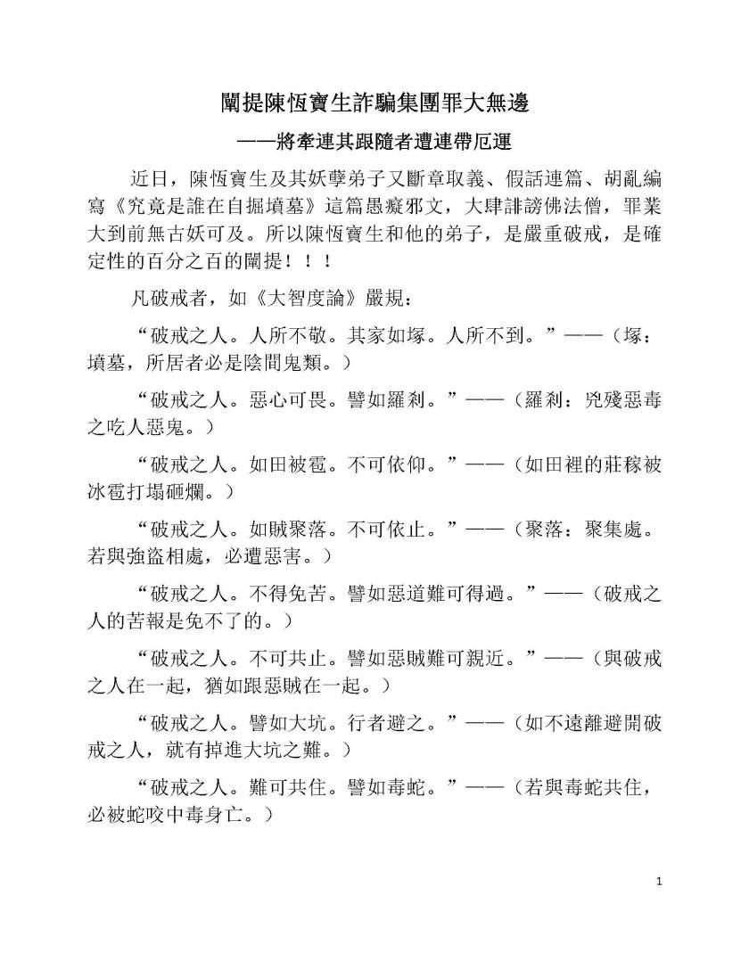 闡提陳恆寶生詐騙集團罪大無邊JPG_Page_1