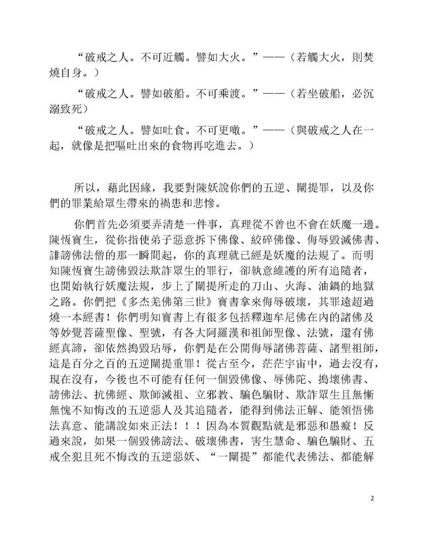 闡提陳恆寶生詐騙集團罪大無邊JPG_Page_2