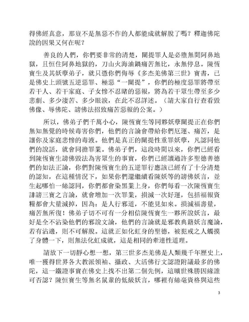 闡提陳恆寶生詐騙集團罪大無邊JPG_Page_3