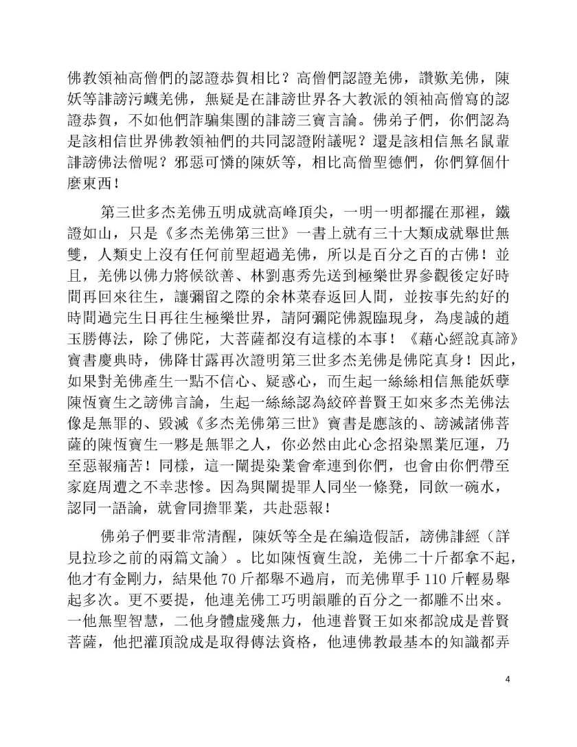 闡提陳恆寶生詐騙集團罪大無邊JPG_Page_4