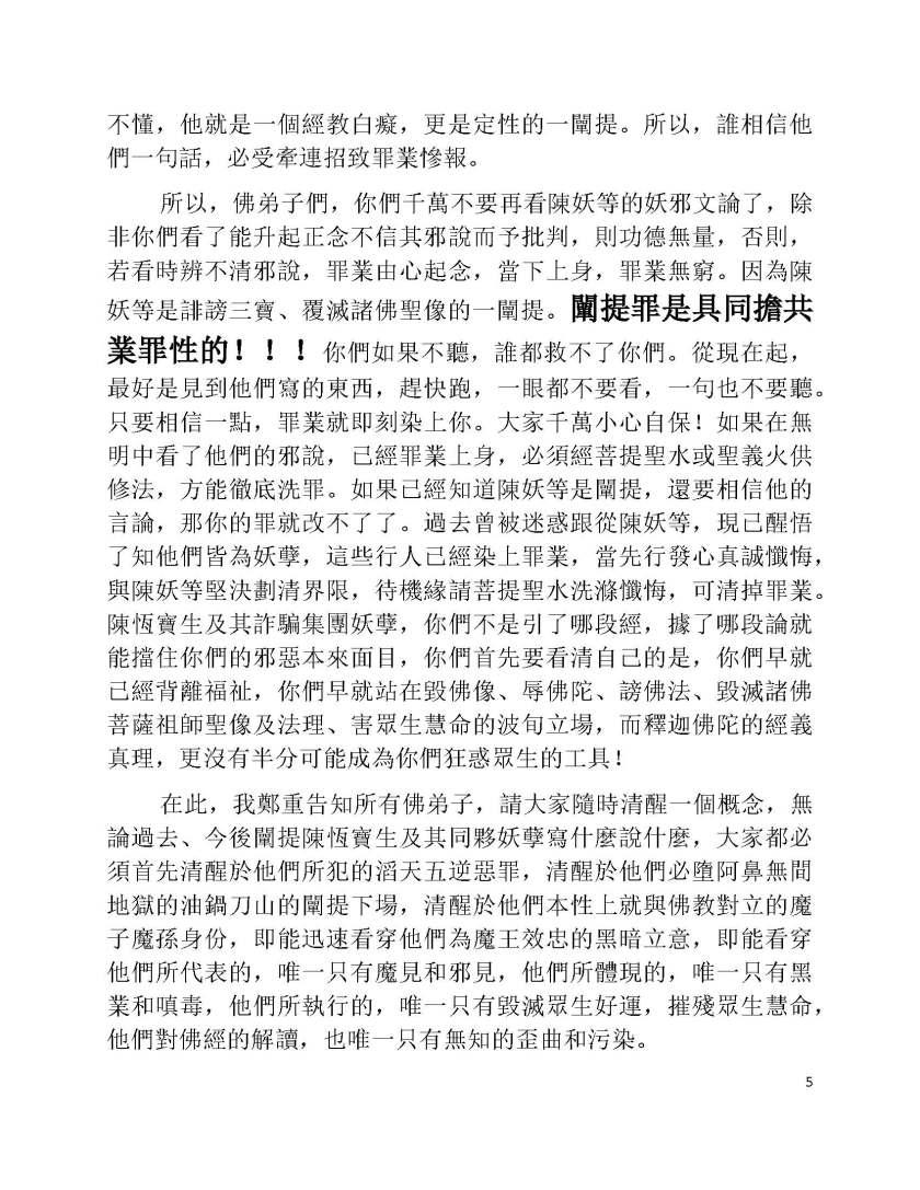 闡提陳恆寶生詐騙集團罪大無邊JPG_Page_5