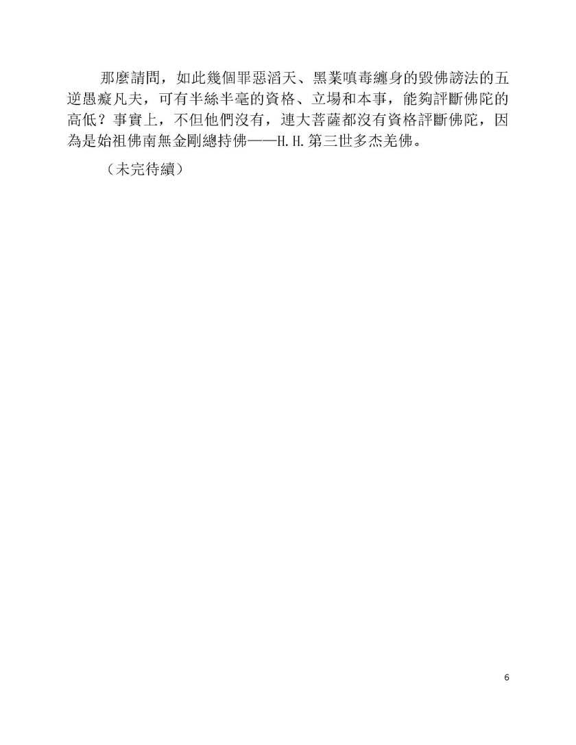 闡提陳恆寶生詐騙集團罪大無邊JPG_Page_6