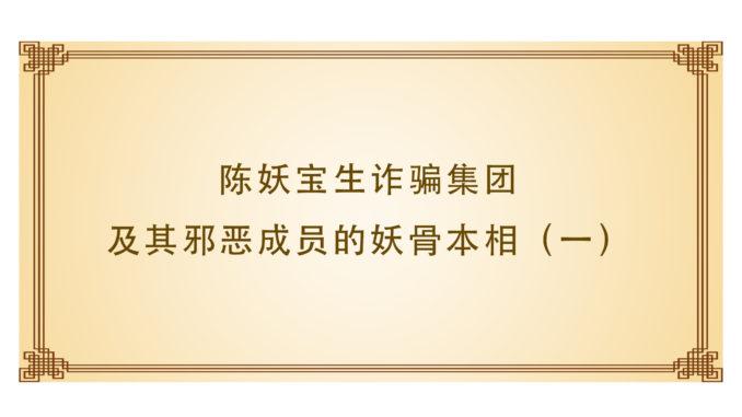 陈妖宝生诈骗集团及其邪恶成员的妖骨本相(一)