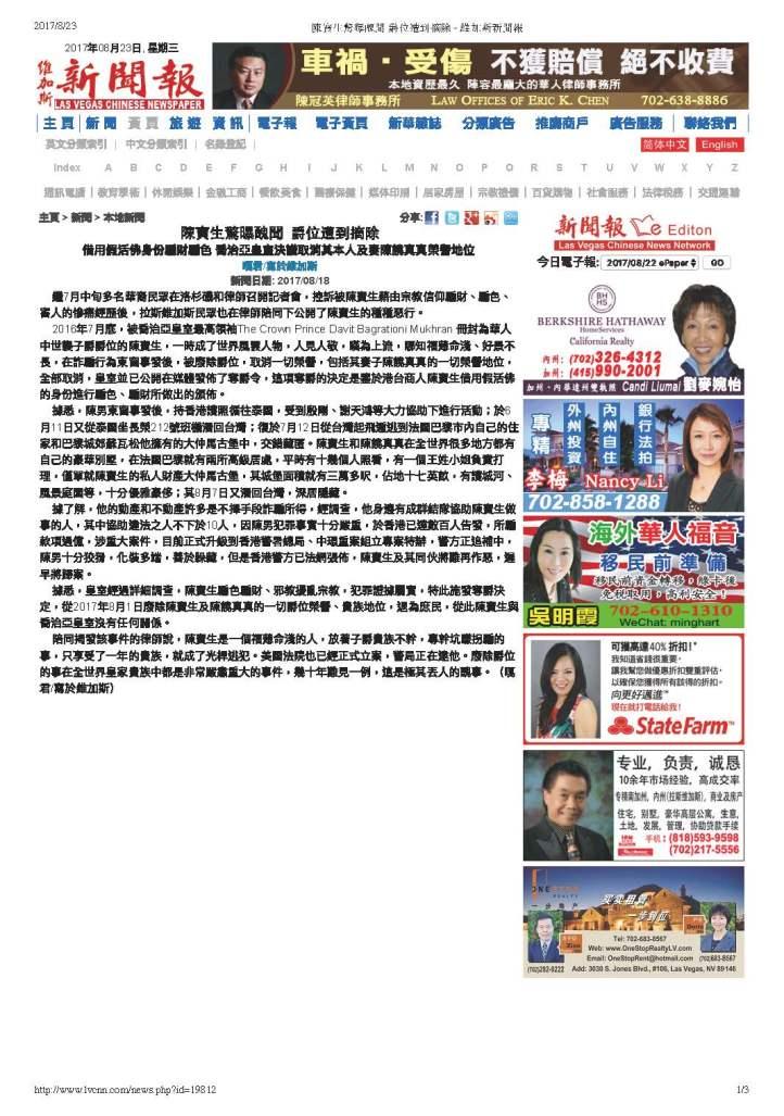 陳寶生驚曝醜聞 爵位遭到摘除 - 維加斯新聞報_Page_1