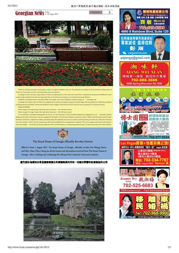 陳寶生驚曝醜聞 爵位遭到摘除 - 維加斯新聞報_Page_2
