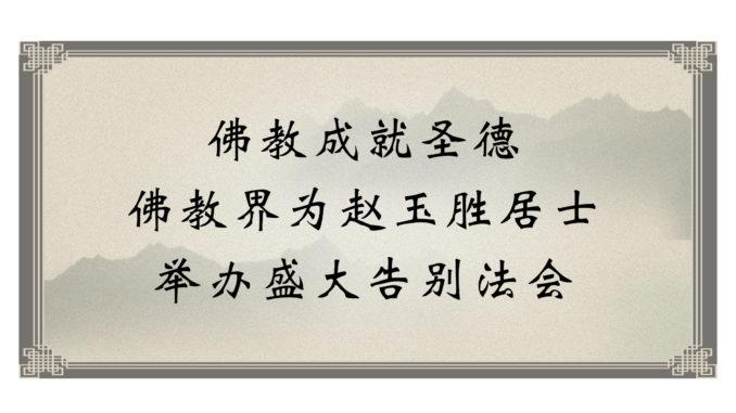 佛教成就圣德-佛教界为赵玉胜居士举办盛大告别法会