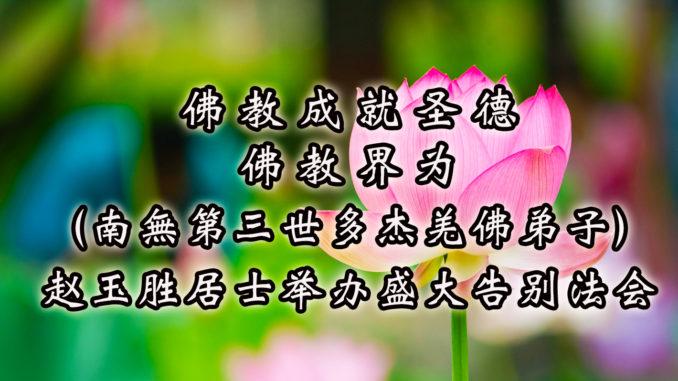 佛教成就圣德 佛教界为(南無第三世多杰羌佛弟子)赵玉胜居士举办盛大告别法会