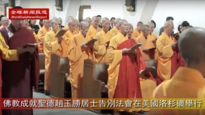 佛教成就聖德趙玉勝居士告別法會在美國洛杉磯舉行(全球新聞報導)