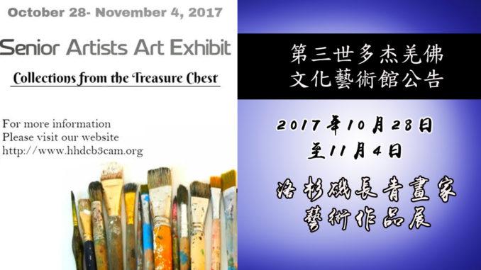第三世多杰羌佛文化藝術館公告-洛杉磯長青畫家藝術作品展