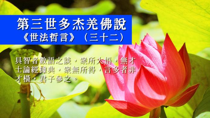 第三世多杰羌佛說《世法哲言》(三十二)