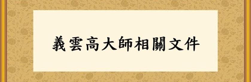 義雲高大師相關文件-1