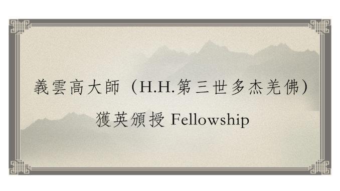 義雲高大師(H.H.第三世多杰羌佛)獲英頒授-Fellowship-678x381