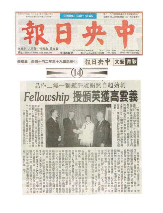 義雲高(H.H.第三世多杰羌佛)獲英頒授-Fellowship-英國皇家藝術學院的Fellow中央日報-786x1024