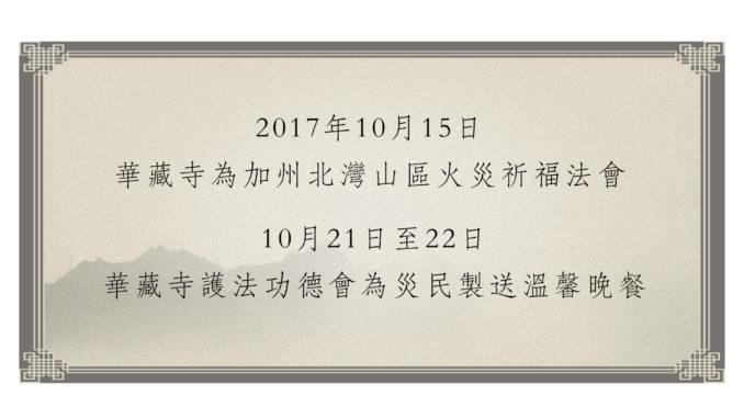 2017年10月15日 -10.21.22華藏寺為加州北灣山區火災祈福法會
