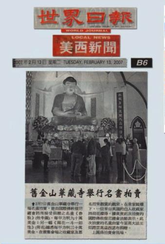 义云高大师画作以每尺 30 万美元成交 90 万元流标-2